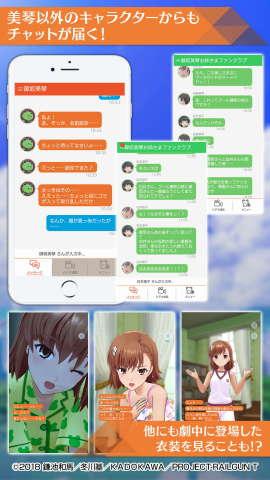 御坂美琴と通話(2)