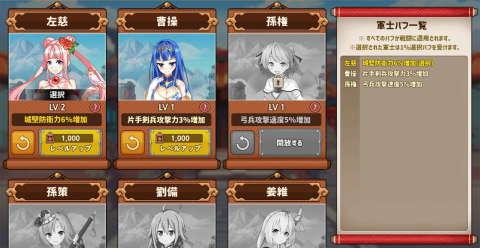 軍師システムのリニューアル