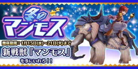 アクションRPG『太極パンダ ~はじまりの章~』新戦獣「マンモス」が ...