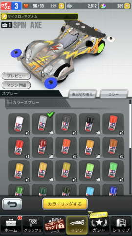 超速 駆 グランプリ 四 ミニ