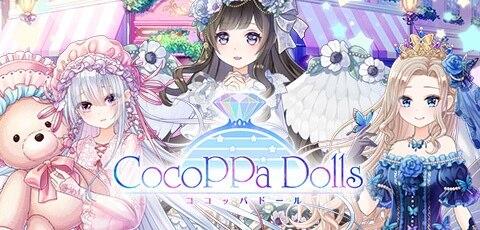 【配信開始】CocoPPa Dollsのレビュー・口コミ!