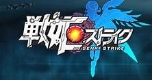 『戦姫ストライク』の配信日が、2020年春に決定!