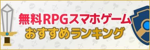 無料RPGスマホゲームおすすめランキング