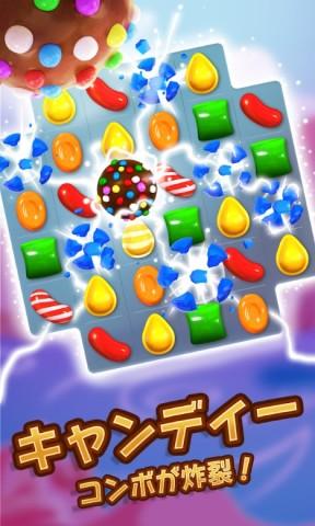キャンディークラッシュ1
