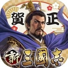 新三國志アイコン