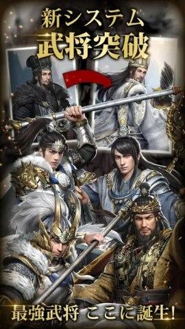三国覇王戦記画像2