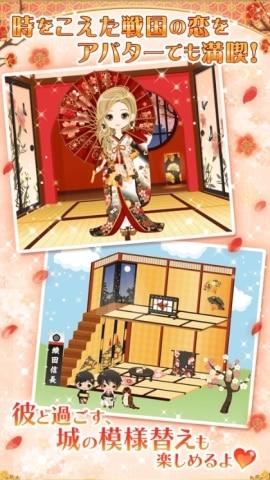 イケメン戦国画像3