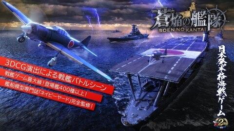 蒼焔の艦隊画像1