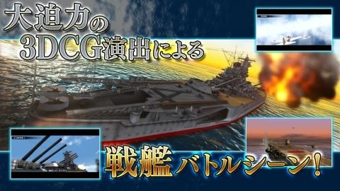 蒼焔の艦隊画像3