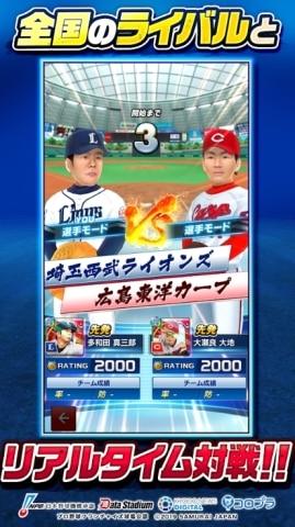 プロ野球バーサス1