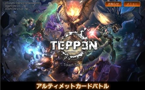 TEPPEN1