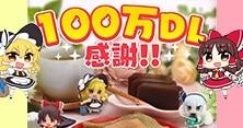 東方LWで 『オリジナルフィギュア全員もらえるキャン ペーン』実施!