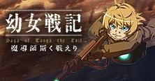『幼女戦記 魔導師斯く戦えり』の配信日が、2020年内リリース!