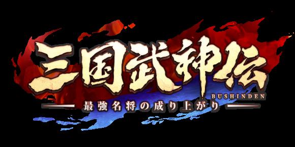 「三国武神伝」1分で終わる最先端の放置系三国バトル