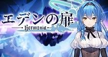 『エデンの扉』が第2弾キービジュアル公開!