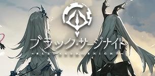 「ブラック・サージナイト」一味違う艦船擬人化ゲームリリース!