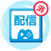 ▼6月配信済みアプリ
