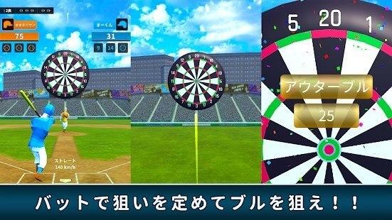 野球ダーツ2