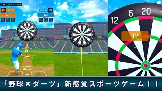 野球ダーツオンライン