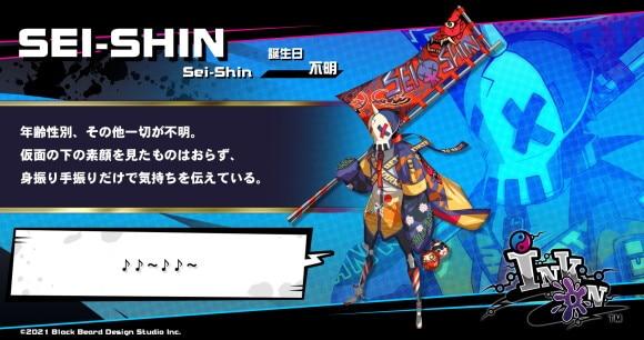 SEI-SHIN