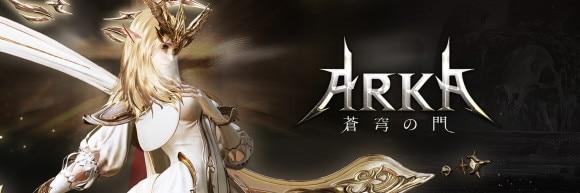 ARKA-蒼穹の門バナー
