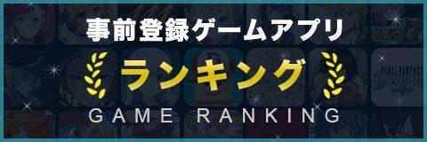 【事前登録】ゲームアプリランキング【iPhone/Android】