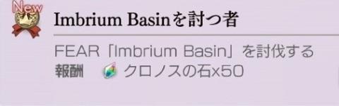 ImbriumBasinのクリア報酬