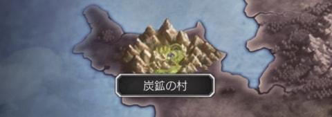 炭鉱の村「第一の炭鉱」のマップと入手アイテム