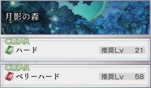 月影の森の攻略とマップ【アナザーダンジョン】