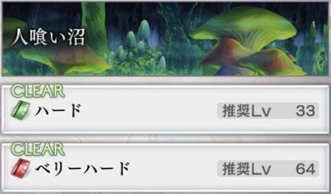 人喰い沼の攻略とマップ【アナザーダンジョン】