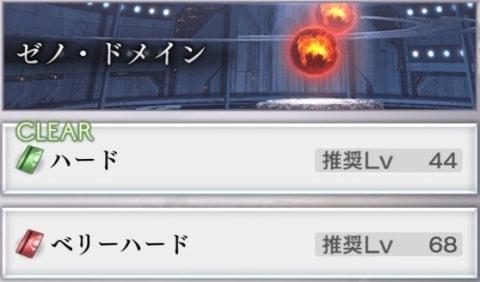 ゼノドメインの攻略とマップ【アナザーダンジョン】