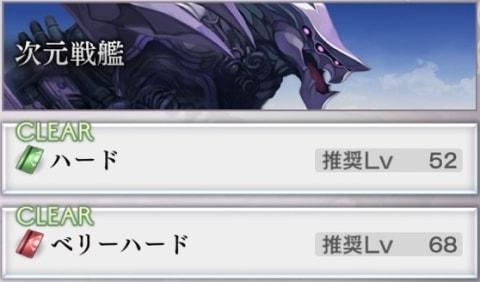 次元戦艦の攻略とマップ【アナザーダンジョン】