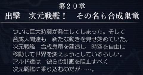 第20章「出撃 次元戦艦!その名も合成鬼竜」攻略チャート