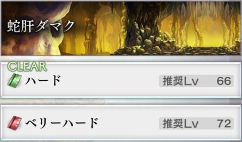 蛇肝ダマクの攻略とマップ【アナザーダンジョン】