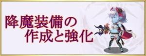 降魔装備の性能と作成/強化方法【素材入手マップ】