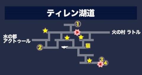 ティレン湖道マップ