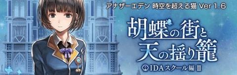胡蝶の街と天の揺り籠IDAスクール編Ⅱ【外伝攻略】
