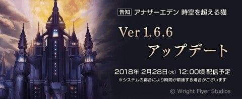 アップデートVer1.6.6