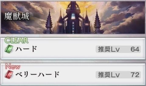 魔獣城の攻略とマップ【アナザーダンジョン】