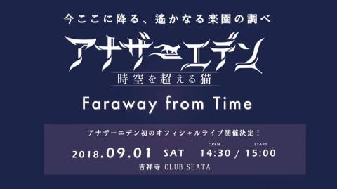 アナザーエデンのライブ開催決定!
