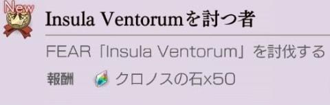 InsulaVentorum