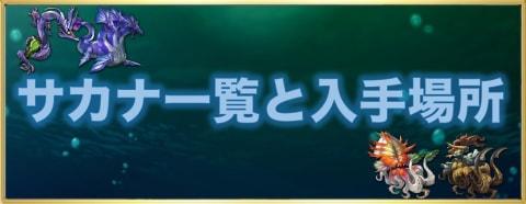 サカナ(魚)一覧と入手場所【ヌシまとめ】