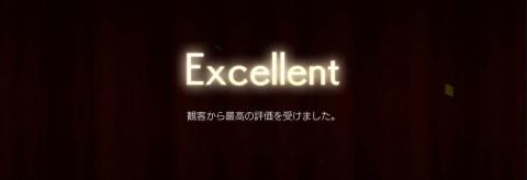 エクセレント