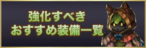 強化すべきおすすめ装備一覧【異境/降魔/トト/東方】