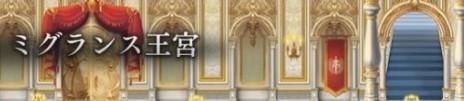 ミグランス王宮/不思議の森の攻略とマップ【アナザーダンジョン】