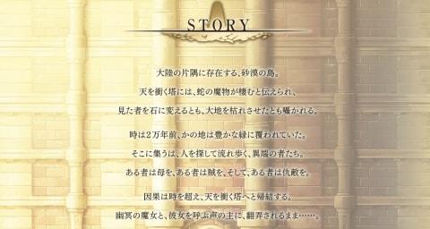 天蓋の塔ストーリー