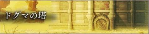 ドグマの塔の攻略とマップ【アナザーダンジョン】