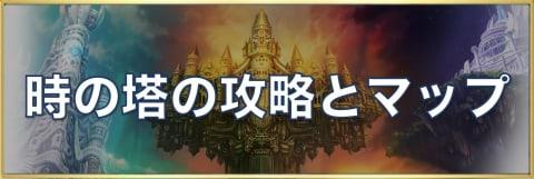 時の塔の攻略とマップ【宝箱/素材/猫】