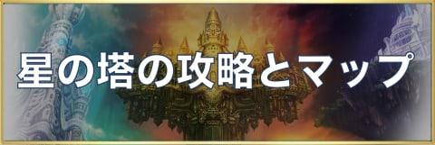 星の塔(ほしの塔)のマップ【宝箱/素材/猫】