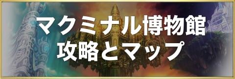 マクミナル博物館のマップ【宝箱/素材/猫】